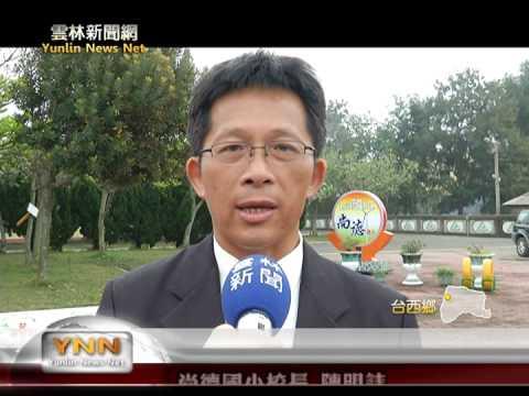 雲林新聞網 台北松山獅子會捐獎學金助沿海學校 - YouTube
