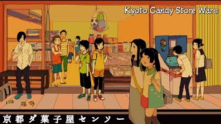【Eng Sub】Kyoto Candy Store Wars【MikitoP ft. v flower】
