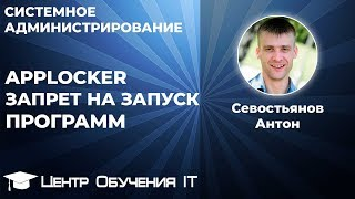 Applocker - Заборона на запуск програм