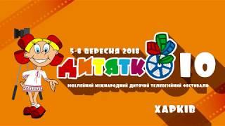 """Міжнародний дитячий телевізійний фестиваль """"Дитятко"""" 05.09.2018"""