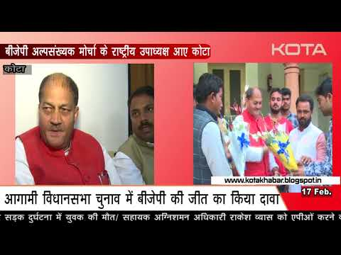 BJP national vice president of minority front in kota 17-02-18 kotakhabar.com