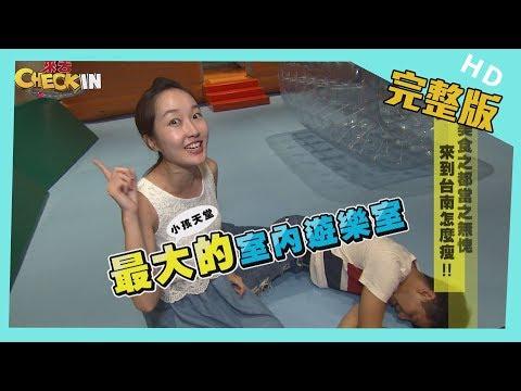 【完整版】#台南 美食之都當之無愧 來到台南怎麼瘦!!│《來去 CHECK IN》 2019.09.08