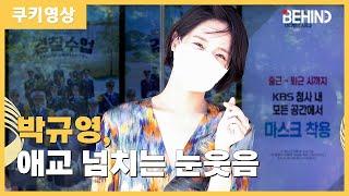 박규영 (ParkGyu…