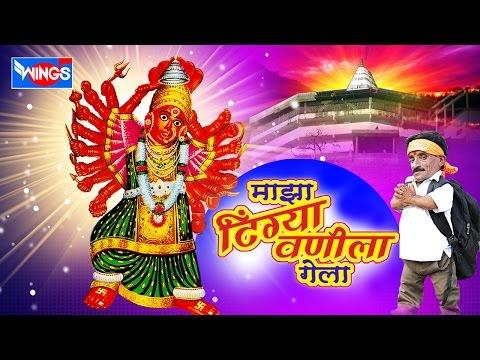 Top 10 Saptshurangi Devi Songs - Majha Tingya Vanila Gelaa - Chandan Chandan Zali Raat