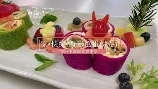 Publication Date: 2021-06-27 | Video Title: 38. 香港中國婦女會中學 黃羨喬