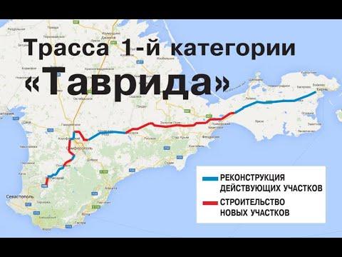 Аргументы недели Крым: Крым. Трасса