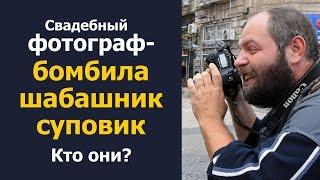 Кто такие фотографы-бомбилы, шабашники или суповики? Сколько стоит фотограф на свадьбу? Часть 3(, 2015-12-14T06:53:06.000Z)