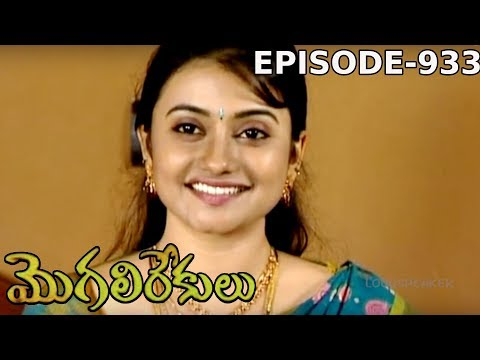 Episode 933   16-09-2019   MogaliRekulu Telugu Daily Serial   Srikanth Entertainments   Loud Speaker