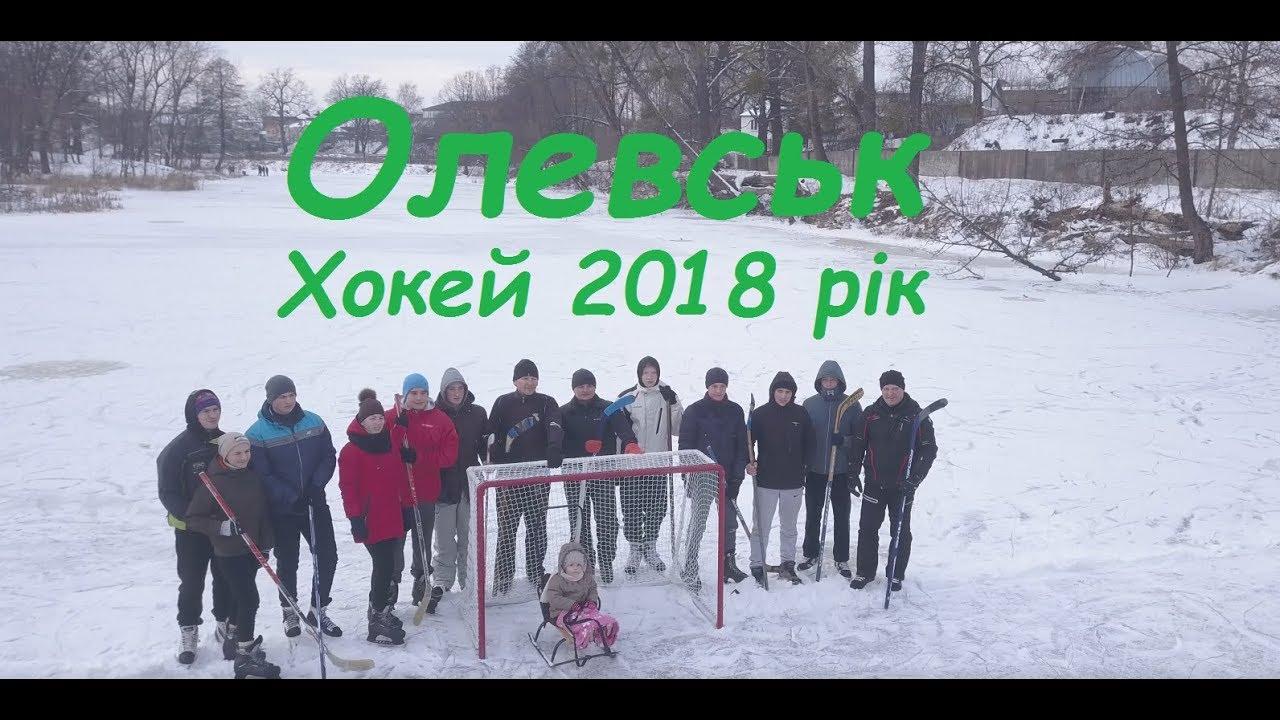 Олевськ. Хокей. 2018 рік.