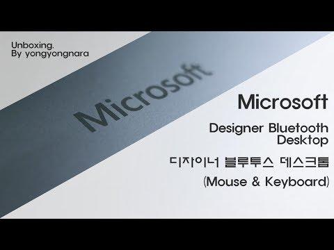 [하드웨어의 명가가 만든 마우스와 키보드!]  마이크로소프트 디자이너 블루투스 데스크톱 (microsoft designer bluetooth desktop)