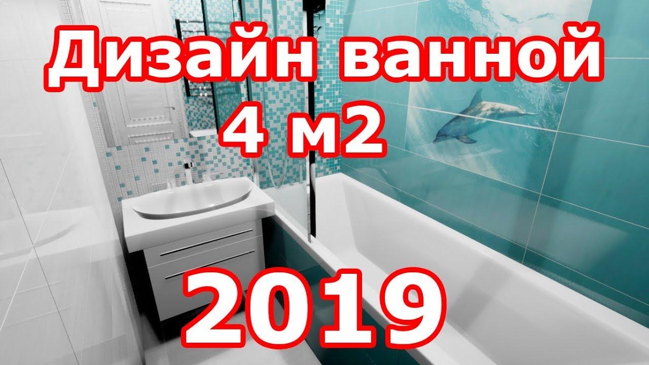 дизайн ванной комнаты 4 квхрущевкараздельная3дбирюзовая20182019фотобюджетный вариант