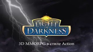 Light of darkness trailer /4GameGround.ru