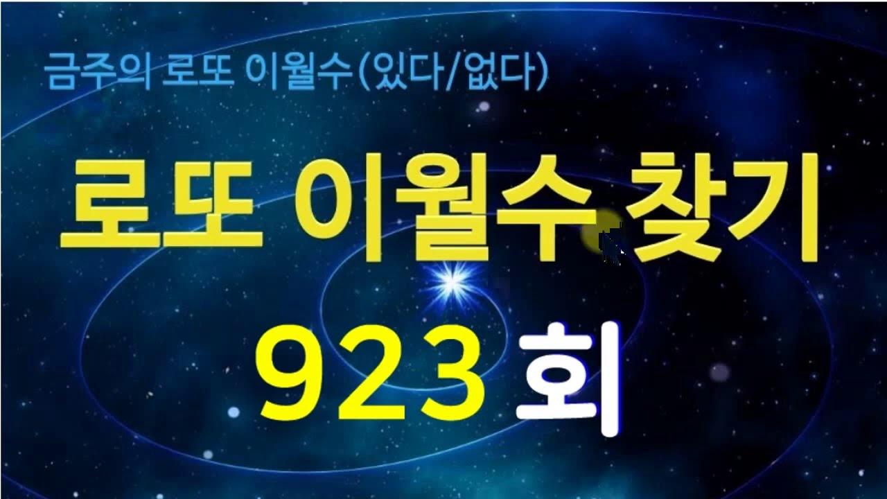 923회 로또 이월수찾기(고정수참고)