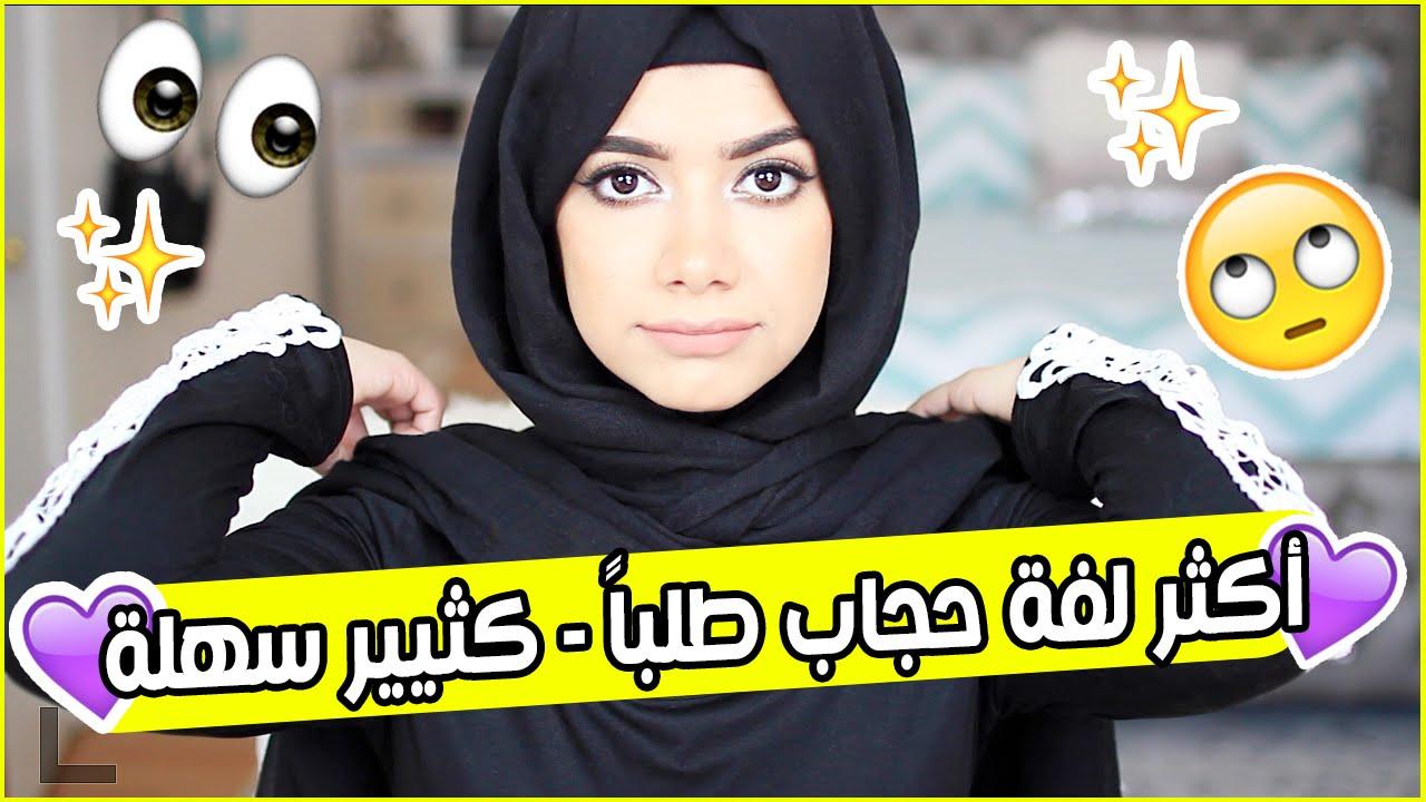 0f134b325a938  أسهل لفات الحجاب + أكثر لفة حجاب مطلوبة مني ! Hijab Tutorial - YouTube