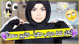 أسهل لفات الحجاب + أكثر لفة حجاب مطلوبة مني ! Hijab Tutorial