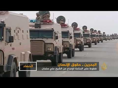 ضغوط على المنامة للإفراج عن الشيخ علي سلمان  - نشر قبل 2 ساعة