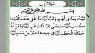 SURAH AN-NAS,AL-FALAQ,AL-IKHLAS,AL-LAHAB,AN-NASR+arab latin dan terjemahan.