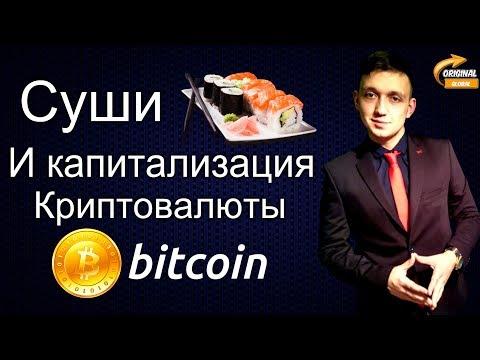 ✔️🔝Elysiumcompany, Суши и капитализация криптовалюты Bitcoin💰