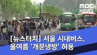 [뉴스터치] 서울 시내버스, 올여름 '개문냉방' 허용 …