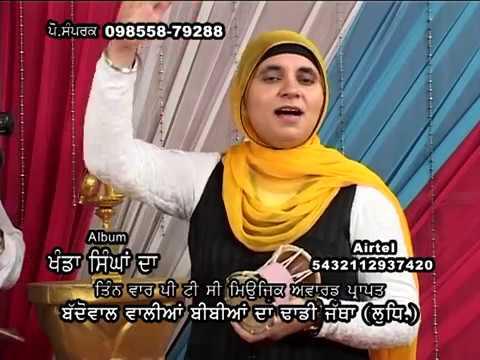 KHANDA SINGAN DA-BADDOWAL BIBIAN DHADI -098558 79288