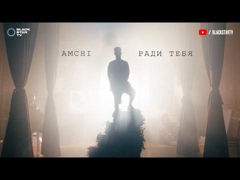 Смотреть клип Amchi - Ради Тебя