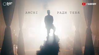 AMCHI - Ради тебя (Премьера клипа, 2019) 12+