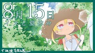 [LIVE] 【夏休み18】お絵描きする【イヌ生放送】
