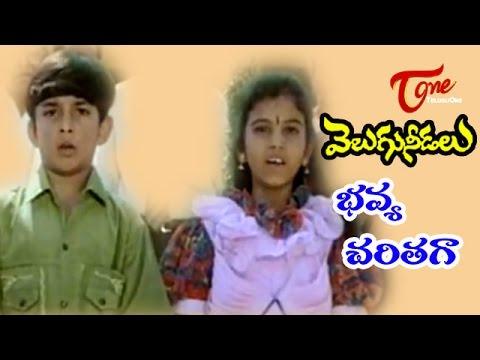 Velugu Needalu Songs - Bhavya Charitaga - Meena - Venkat