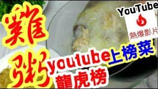 雞粥????????????18(youtube虎榜)上榜菜????電飯煲????簡單容易