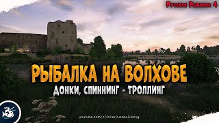 Рыбалка и фарм серебра на реке Волхов Driler Русская Рыбалка 4