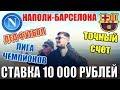 НАПОЛИ-БАРСЕЛОНА / ДЕД ФУТБОЛ / ЗАРЯДИЛ 10 000 РУБЛЕЙ, ЛИГА ЧЕМПИОНОВ, ТОЧНЫЙ СЧЁТ.