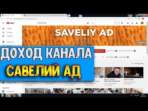 Доход канала САВЕЛИЙ АД за ДЕКАБАРЬ и ЯНВАРЬ