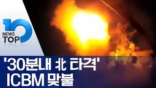'30분내 北 타격' ICBM 맞불