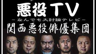 新番組【悪役テレビ】がスタート。 ニコ生放送最後の日か?!史上最悪の...