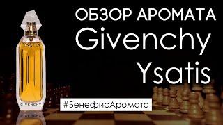 Обзор и отзывы о Givenchy Ysatis Живанши Исатис от Духи рф Бенефис аромата
