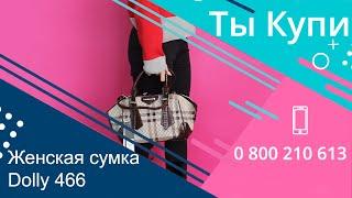 Женская молодежная городская сумка Dolly 466 коричневая купить в Украине. Обзор