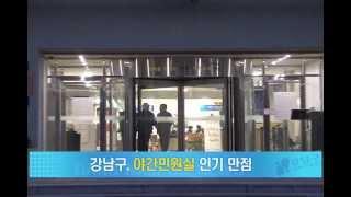 강남구, 야간민원실 인기 만점
