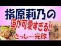 HKT指原莉乃の猫が可愛すぎると話題に、さっしー完敗!!