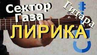 Лирика на гитаре