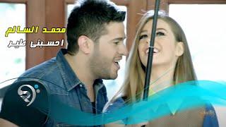 محمد السالم - احسبني طير / Video Clip