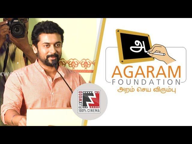 Actor Suriya & Sivakumar's Speech | Motivational Speech | Agaram Foundation Event | Flixwood