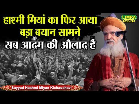 Sayyad Hashmi Miya Part 1, 17 March 2018 Jugdishpur Amethi HD India