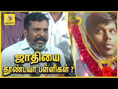 ஜாதியை துண்டவா பள்ளிகள் ? Thirumavalavan Speech against Caste  | Justice for Prakash
