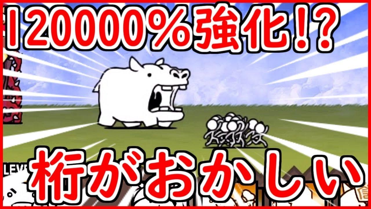 ニャンコ大戦争db