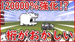 原始の強敵、再び!120000%強化とか桁がおかしい【にゃんこ大戦争】【こーたの猫アレルギー実況Re#276】 thumbnail