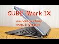 Cube iWork 1x - подробный обзор, часть 1: Windows