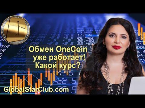 Обмен OneCoin уже работает! Какой курс?