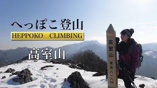へっぽこ登山 高室山(滋賀県)