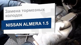 Замена тормозных колодок Blue Print ADN14286 на Nissan Almera