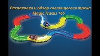 Детский трек Magic Tracks распаковка и обзор игрушки.